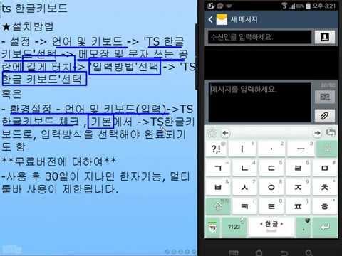 ts한글키보드 - 스마트폰에서 한자입력, 산뜻�