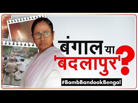 Taal Thok Ke Live: नतीजों के बाद बंगाल में खूनी खेला? | बंगाल या बदलापुर | Bomb Bandook Bengal