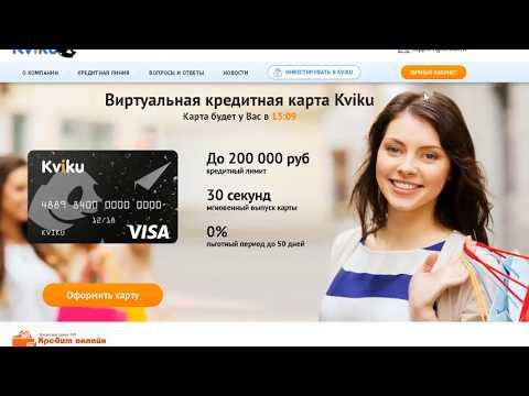 Взять быстрый займ до 200 000 рублей со льготным периодом 50 дней от Kviku