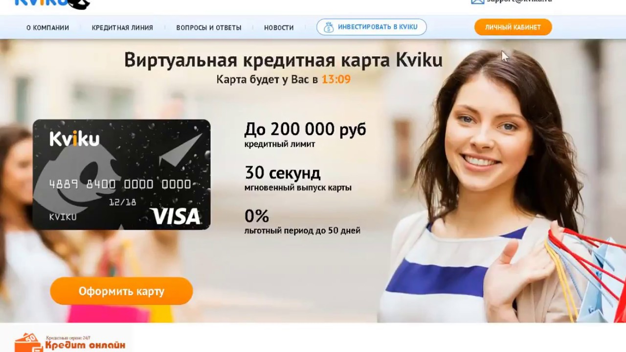 Как получить кредит и не платить