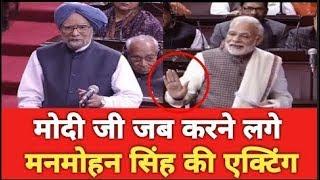 जब PM Modi जी ने सदन में क्रिकेट खेलकर खोला कांग्रेस की काली करतुते का चिटठा- Rajya Sabha Parliament