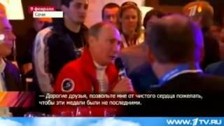 Ответ Путина на критику Олимпиады в Сочи !
