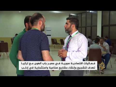 معبر باب الهوى يحتضن المؤتمر الصناعي الأول بإدلب  - 13:23-2018 / 7 / 20