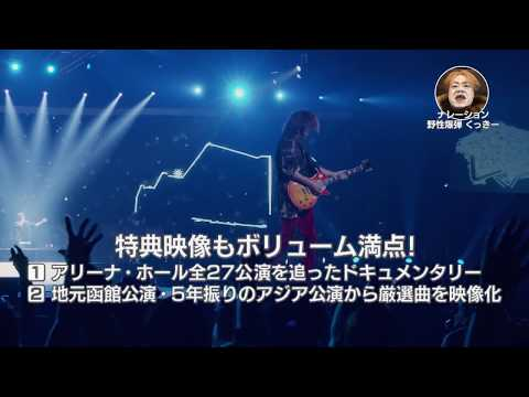 "GLAY ARENA TOUR ""SUMMERDELICS"" in SAITAMA SUPER ARENA DVD&Blu-ray TVスポット"