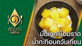 วิธีการทำมันเทศเชื่อม น้ำกะทิอบควันเทียน l สุดยอดครัวไทย