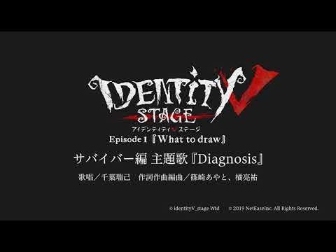 Identity V STAGE サバイバー編 主題歌 『Diagnosis』&ハンター編 主題歌 『DESTINY』試聴