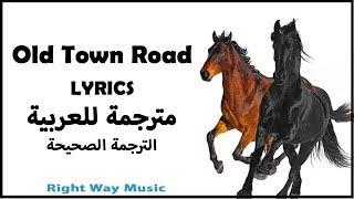 Lil Nas X - Old Town Road (feat. Billy Ray Cyrus) [Remix][RWM] (LYRICS)-مترجمة للعربية Video