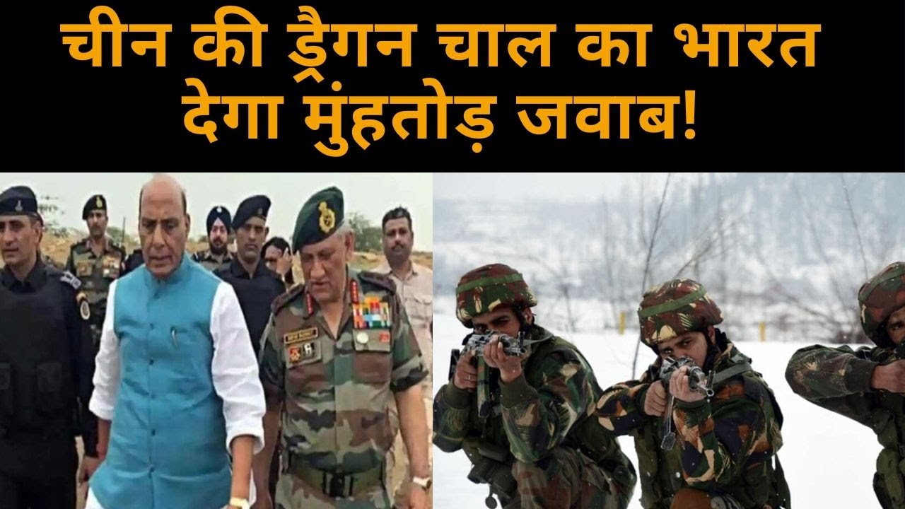 LAC पर तनाव: लेह जाएंगे रक्षा मंत्री और CDS, सेना की तैयारियों का लेंगे जायजा