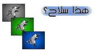 Fortnite | تحدي السلاح المعفن