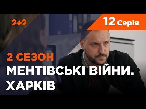 Ментівські війни. Харків 2. Переможець має вмерти. 12 серія