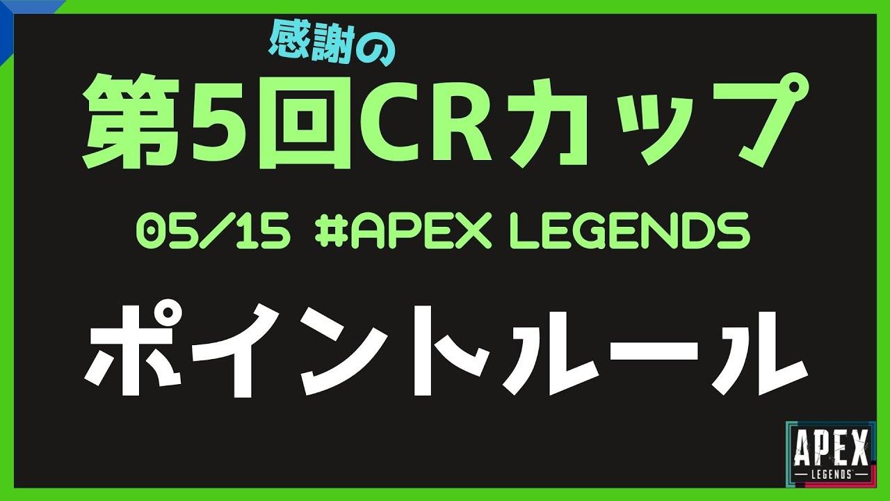 Apex cr カップ 【Apex Legends】第1回CRカップの結果まとめ!出場者・チームを紹介!