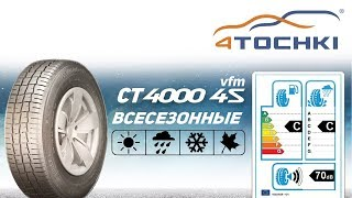 Всесезонные шины Zeetex CT4000 4S vfm