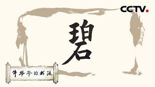 """《牛爷爷的书法》碧玉妆成一树高——唱儿歌学写""""碧"""" CCTV少儿"""