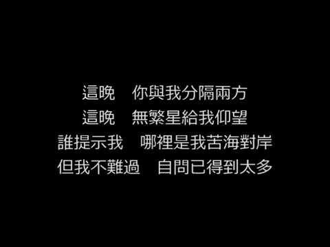 許廷鏗 (Alfred Hui) ﹣ 護航 (Shelter) [歌詞]
