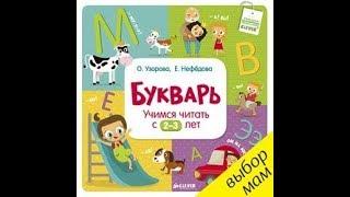 Букварь учимся читать с 2-3 лет. О.Узорова и Е.Нефедова. Мой обзор.