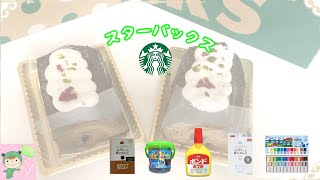 リアルおままごと☆スターバックスのケーキ Fake food