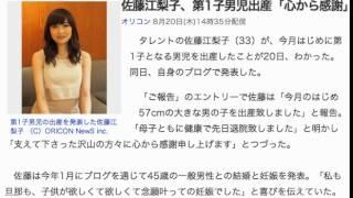 タレントの佐藤江梨子(33)が、今月はじめに第1子となる男児を出産した...