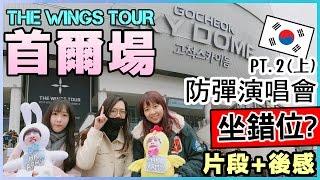 【演唱會】(第一行坐錯位!?) BTS The Wings Tour 2017 in Seoul 首爾場演唱會 pt.2上 (片段+後感) | Army有嘢港