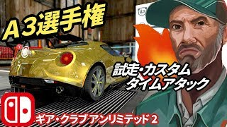 【ギア・クラブ アンリミテッド 2】挑戦!A3選手権、4Cをフルカスタムせよ【スイッチ実況】Gear.Club Unlimited 2 A3 Race ALFAROMEO 4C Custom