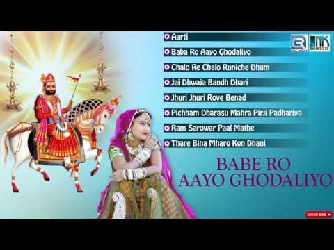 Rajasthani Bhakti Geet | Babe Ro Aayo Ghodaliyo | Ramdev Peer | Audio Song 2016 | Moinuddin Manchala