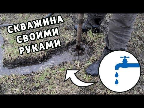 Как самому сделать скважину на воду вручную видео