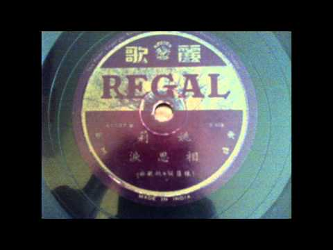 Chinese pop music 78rpm