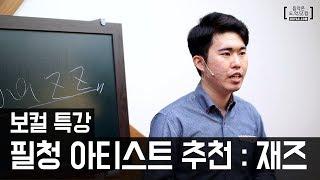 보컬트레이닝 : 필청 아티스트 추천 [재즈]