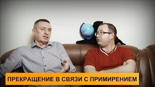 постер к видео Прекращение уголовного дела в связи с примирением сторон