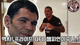 코리안탑팀 역시 프라이드 & UFC 챔피언 이구…
