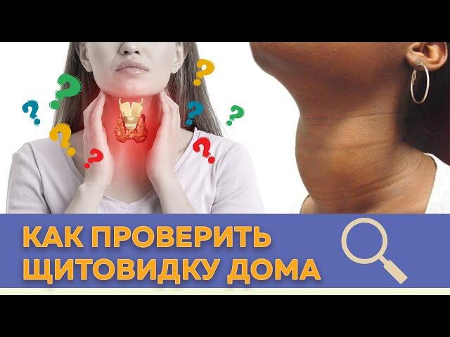 Что необходимо знать о щитовидной железе? / Как выявить проблему щитовидной железы?