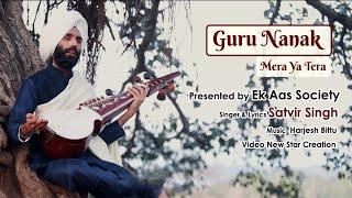 Guru Nanak Koi Kahe Tu Mera Hai - Satvir Singh - Religous Song 2020 - Dhan Guru Nanak Dev Ji