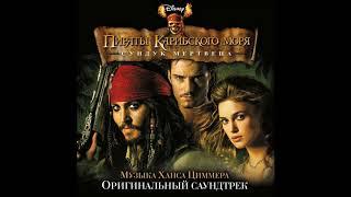 Jack Sparoww OST Пираты Карибского моря: Сундук мертвеца