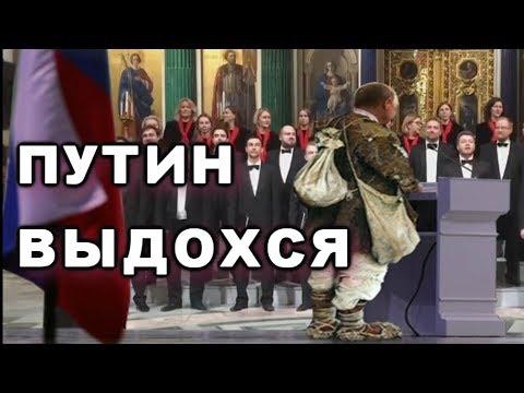 Путин выдохся. У