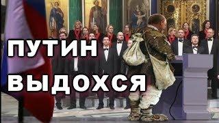 Путин выдохся. У России времени на раскачку не осталось