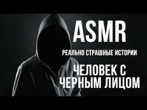 ASMR АСМР | Ужасы | Человек с черным лицом | Замурашит