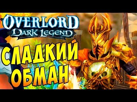 Скачать Игру Оверлорд Темная Легенда - фото 4