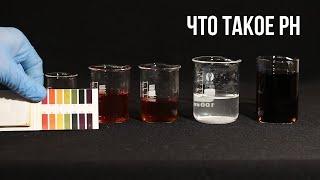 Что такое pH простыми словами