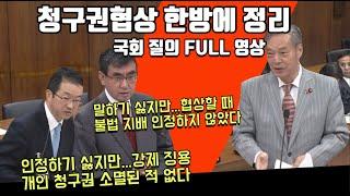 징용공, 청구권협상 한방에 정리#일본방송#일본국회#고쿠…