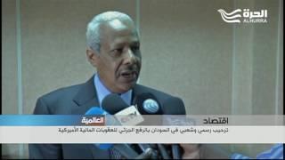 ترحيب رسمي وشعبي في السودان بالرفع الجزئي للعقوبات المالية الأميركية