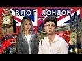 ★ ЛОНДОН ВЛОГ (сентябрь) С МАМОЙ 🇬🇧