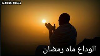 Alvida Jumma Status ll Naat Status ll Islamic Status