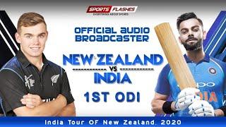 Live भारत बनाम न्यूजीलैंड 1st ODI | Live Scores and Hindi Commentary
