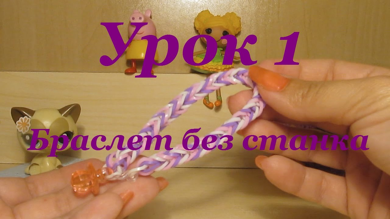 Плетения из резинок видео урок 1