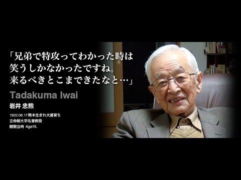 特攻兵器・震洋 艇隊長】岩井忠...