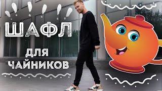 Шафл 2018  (shuffle,шаффл) Обучение  Урок 1 (Raining Men)