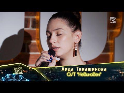 """Аида Тлиашинова- Птицы (OST """"Невиновен"""")"""