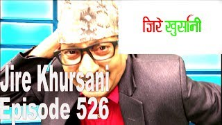 Jire Khursani, 2nd November 2017, Full Episode 526