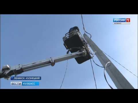 Ленинск-Кузнецкая электросеть отмечает 55 лет со дня основания