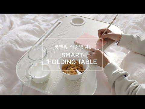 [룸앤홈] 침대를 사랑하는 집순이라면, 룸앤홈 집순템 #1. 스마트폴딩테이블