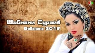 Шабнами Сурайё - Бебахона 2016 | Shabnam Suraya - Bebahona 2016